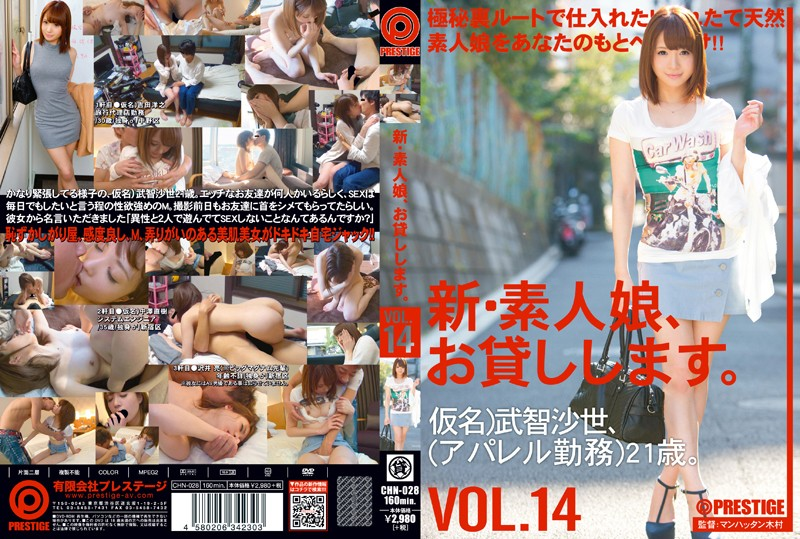 CHN-028 New We Lend Out Amateur Girls. vol. 14