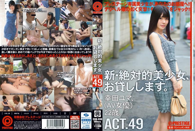 chn090「新・絶対的美少女、お貸しします。 ACT.49 幸田ユマ」(プレステージ)