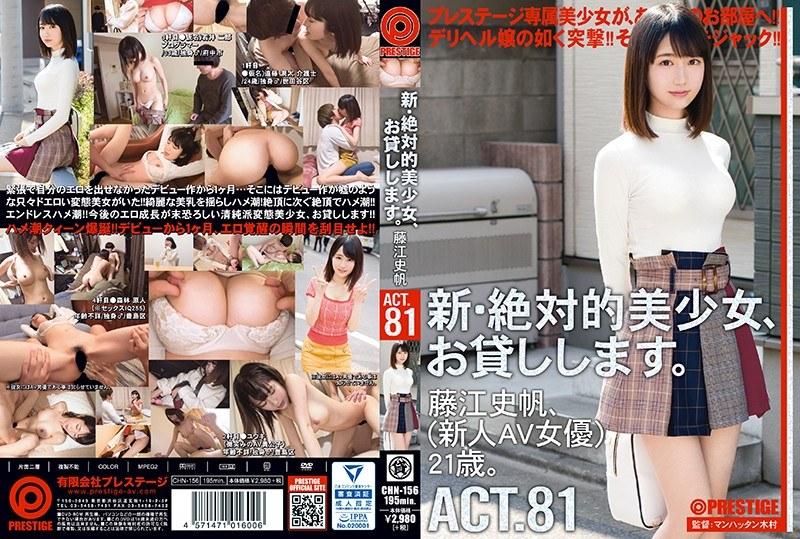 新・絶対的美少女、お貸しします。 ACT.81 藤江史帆(新人AV女優)21歳。 パッケージ画像