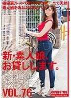 新・素人娘、お貸しします。 76 仮名)瀬良エマ(カフェ店員)22歳。 ダウンロード