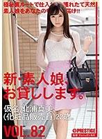新・素人娘、お貸しします。 82 仮名)北浦真美(化粧販売員)22歳。 ダウンロード
