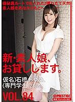 新・素人娘、お貸しします。 84 仮名)石橋あやめ(専門学生)23歳。 ダウンロード