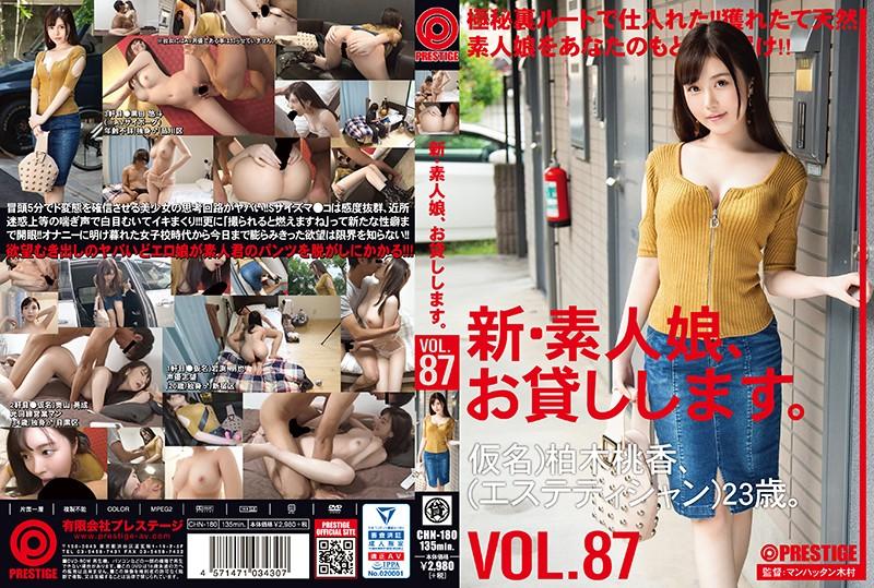 CHN-180 New - We Lend Out Amateur Girls. 87 Momoka Kashiwagi (Aesthetician) 23 Years Old