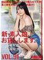 新・素人娘、お貸しします。 91 仮名)唯月優花(介護福祉士)23歳。