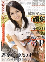 シロウトハンター 01 ダウンロード