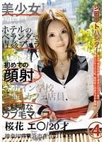 シロウトハンター 04 ダウンロード
