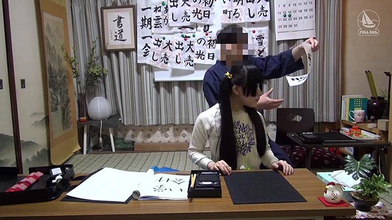 ゲスの極み映像 習字塾5人目 18歳|無料エロ画像1