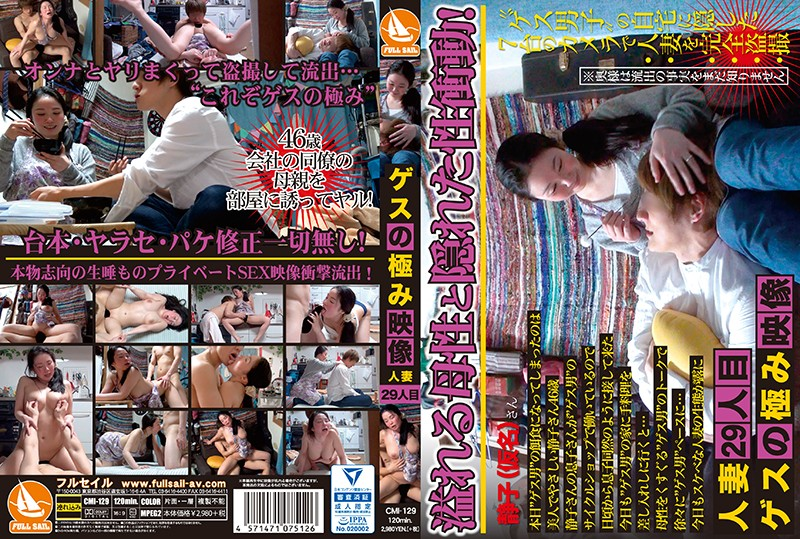 CMI-129 Ultimate Sleazy Shots Married Woman Number 29