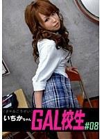 GAL校生 #08 いちかちゃん ダウンロード