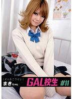 GAL校生 #11 まきちゃん ダウンロード