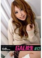 GAL校生 #12 りのちゃん ダウンロード