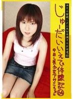 じゅーだいいえで体験記 64 中出し美少女 アサミちゃん ダウンロード
