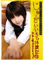 じゅーだいいえで体験記 73 中出し美少女 アキちゃん ダウンロード