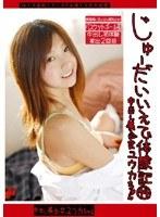 じゅーだいいえで体験記 94 中出し美少女 ユウカちゃん ダウンロード