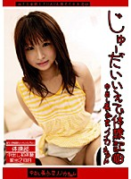 じゅーだいいえで体験記 103 中出し美少女 ノノカちゃん ダウンロード