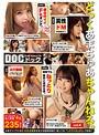 どっく あまちゅあ ちゃんねる vol.4(118dac00004)