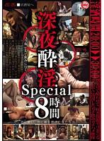 深夜酔淫 Special 8時間 ダウンロード