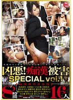 凶悪!痴漢被害 SPECIAL vol.1 ダウンロード