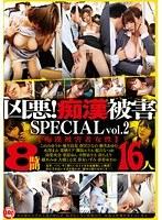 凶悪!痴漢被害 SPECIAL vol.2 ダウンロード