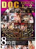 リアルドキュメント ★Special vol.5★ ダウンロード