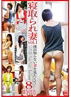 寝取られ妻 vol.1 [DCX-015]
