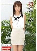 初撮り素人 Vol.001 栗山朋香 ダウンロード
