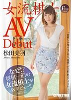 まさかのAVデビュー 女流棋士 松田美羽 ダウンロード