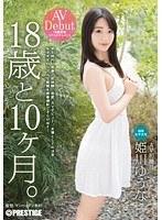 18歳と10ヶ月。 姫川ゆうな