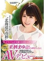 「私、どうしてもAV女優になりたいんです。」'北海道の奇跡'来栖まゆ AVデビュー ダウンロード