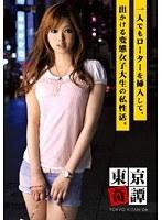 東京奇譚 06 ダウンロード