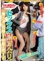 セックス謝罪会見 日本の謝罪会見はここまで来た!? 謝って済む問題か!!性意を見せろ!!(118dly00007)