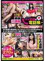AV男優の電話帳 1(118dnw00065)