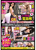 AV男優の電話帳 11 シロウト娘ナンパ狩り!! 25(118dnw00102)