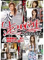 生エロバイト Special ダウンロード