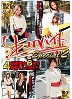 生エロバイト Special 2 ダウンロード