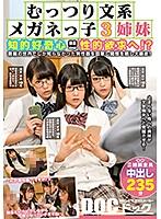 むっつり文系メガネっ子3姉妹 知的好奇心→性的欲求へ!?書籍の世界でしか知...