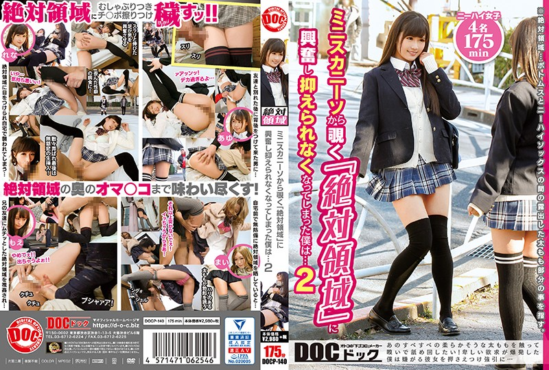 DOCP-140 I Couldn't Control The Thrill I Felt From The Total Domain Peeking Out From Underneath Her Miniskirt... 2