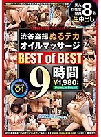 渋谷盗撮ぬるテカオイルマッサージ BEST of BEST 9時間 vol...