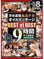 渋谷盗撮ぬるテカオイルマッサージ BEST of BEST 9時間 volume.01