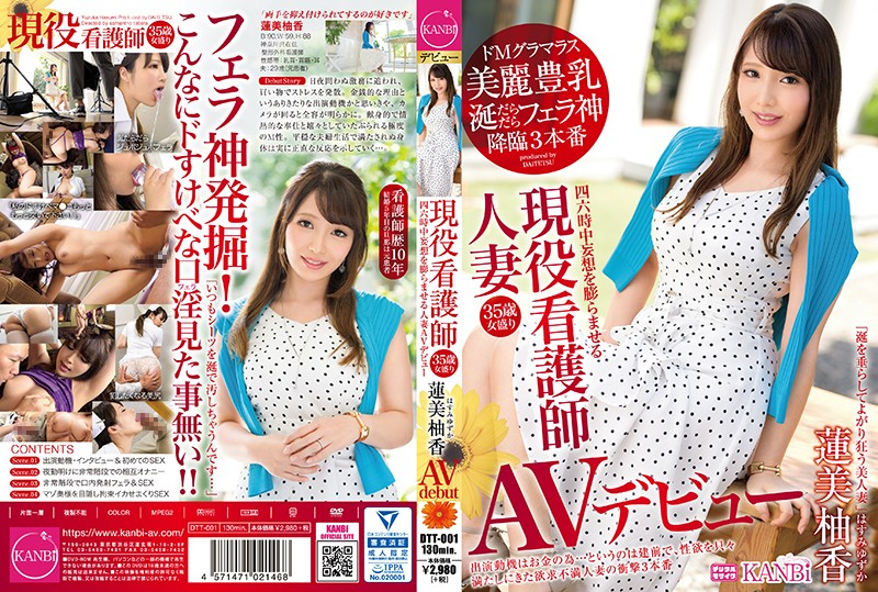 DTT-001 You Will Daydream About This Nurse - 35 Years Old AV Debut Of Blowjob Goddess! There Is Nothing Like Her Dirty Mouth! Yuka Hasumi