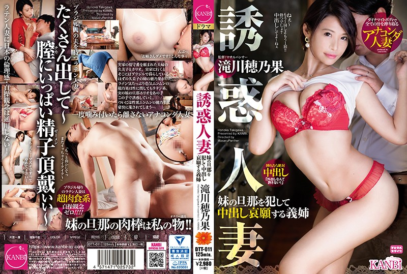 DTT-011 The Temptation Of A Married Woman This Big Sister-In-Law Is Fucking Her Little Stepsisters Husband And Begging Him To Creampie Her Honoka Takigawa