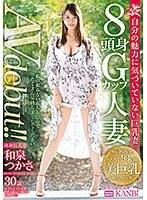 自分の魅力に気づいていない巨乳妻 高身長8頭身Gカップ人妻 和泉つかさ 30歳 AVデビュー!!