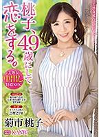 桃子、49歳にして恋をする。 憧れのあの男と二人きり生ハメ中出しの濃密性交 菊市桃子 118dtt00039のパッケージ画像
