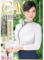 現役国際線キャビンアテンダント 神美脚人妻 長谷川美菜 35歳 AVデビュー 最上級ファーストクラス人妻