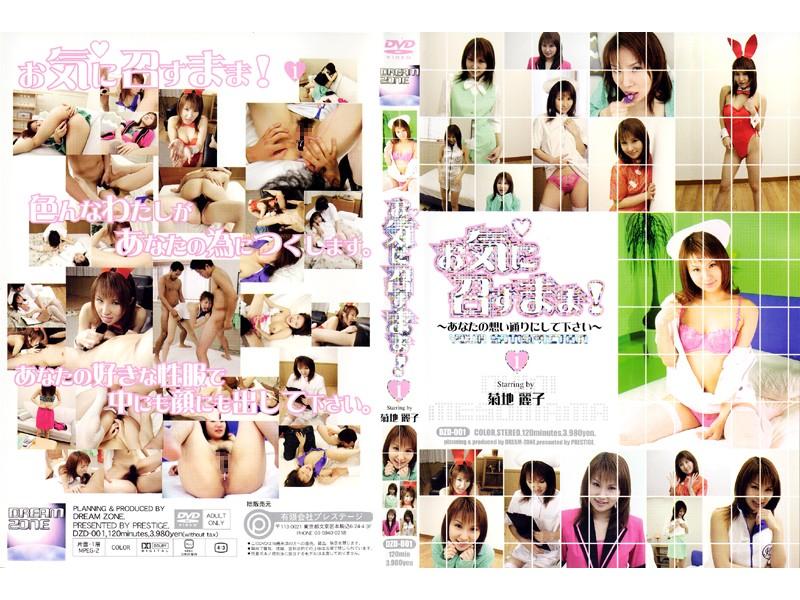 (118dzd001)[DZD-001] お気に召すまま!1 菊地麗子 ダウンロード