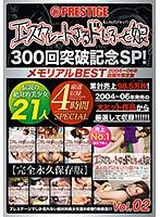 【配信専用】エスカレートするドしろーと娘300回突破記念SP 2 ダウンロード