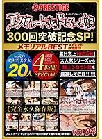 【配信専用】エスカレートするドしろーと娘300回突破記念SP 04 ダウンロード