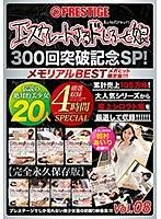 【配信専用】エスカレートするドしろーと娘300回突破記念SP 08 ダウンロード