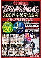 【配信専用】エスカレートするドしろーと娘300回突破記念SP 09 ダウンロード