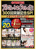 【配信専用】エスカレートするドしろーと娘300回突破記念SP 10 ダウンロード